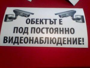 Информационни стикери за видеонаблюдение