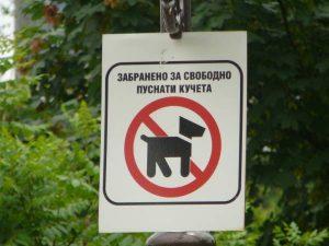 Забранителни табели -  кучета