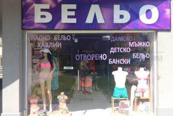 Рекламни пана-Пано от винил за магазин за бельо