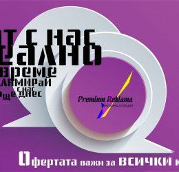 Чат на живо в сайта. Online поръчки за реклами в София.