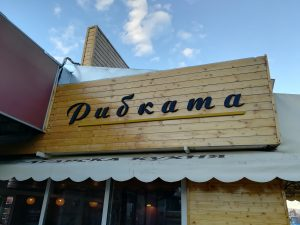 3Д букви за ресторант рибката