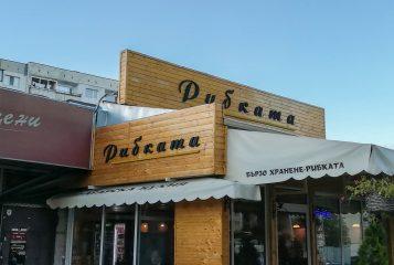 Релефни букви за външно брандиране на заведение или ресторант