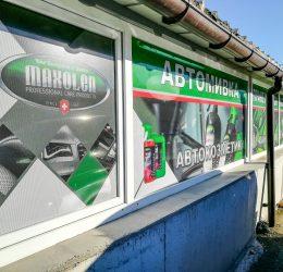 Реклама за автомивки