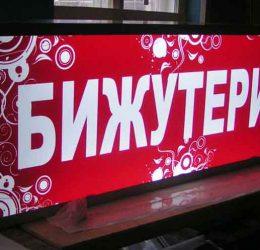 Фирма за табели в София
