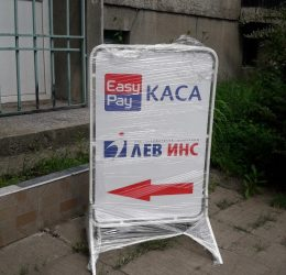Метална тротоарна табела в Етрополе