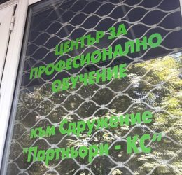 Надписи от фолио за витрина в Манастирски ливади