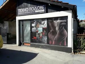 Перфорирано фолио за стъкла на витрини в София