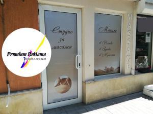 Перфо фолио за салон за масажи