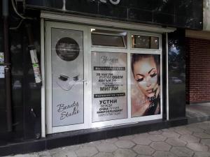 Реклама за студио за красота