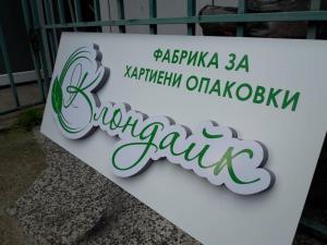 Табела с обемно фирмено лого