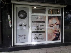 Външна реклама за витрина на студио с фолио