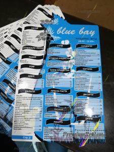 Сини менюта