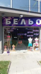 Винил магазин Бельо