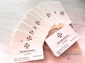 Двустранни визитки